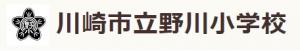 5団体親睦会 @ 野川小